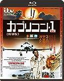 カプリコン・1≪特別版≫[Blu-ray/ブルーレイ]