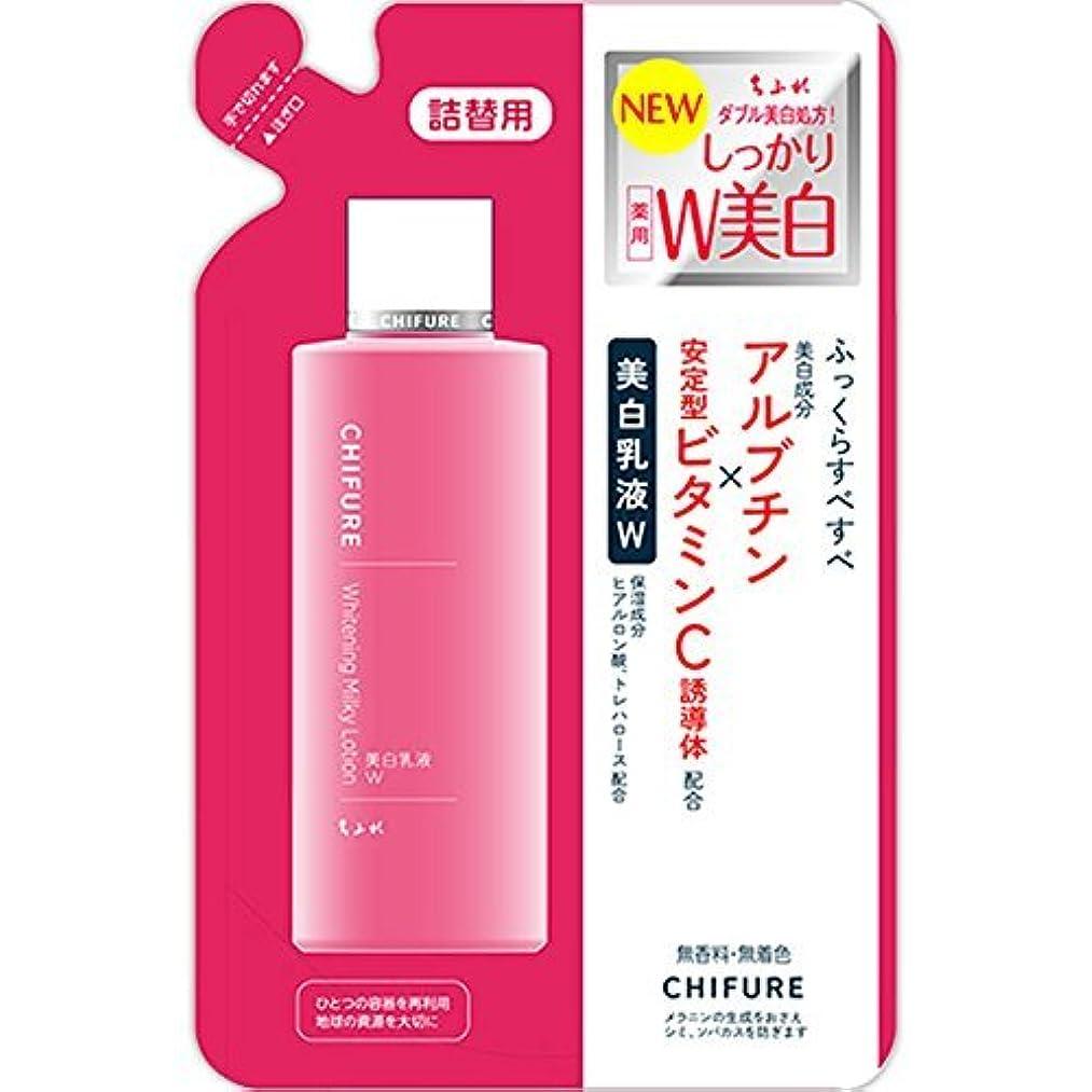 支給かりてミトンちふれ化粧品 美白乳液 W 詰替 150ML (医薬部外品)