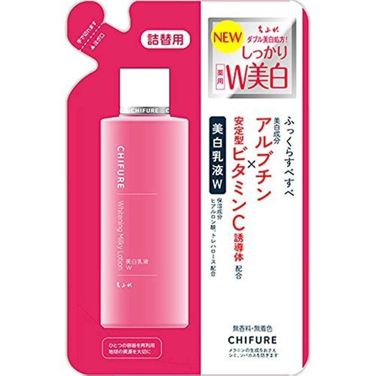 経過階層繰り返すちふれ化粧品 美白乳液 W 詰替 150ML (医薬部外品)