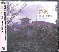 花染-奄美しまうた紀行2