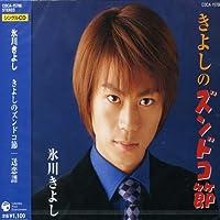 Kiyoshi No Zundoko Bushi by Kiyoshi Hikawa (2004-11-25)