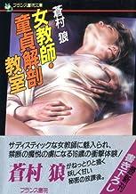 女教師・童貞解剖教室 (フランス書院文庫)