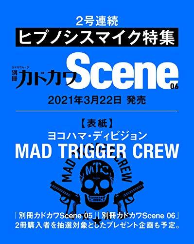 別冊カドカワScene 06 (カドカワムック)_0