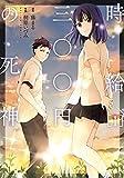 時給三〇〇円の死神(1) (アクションコミックス(月刊アクション))