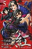 紅 kure-nai 5 (ジャンプコミックス)