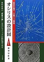 オシリスの設計図〈最終巻〉―世界史を覆すこの驚くべき事実