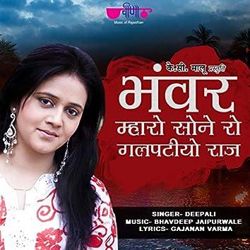 Bhanvar Mharo Sone Ro Galpatiyo Raaj