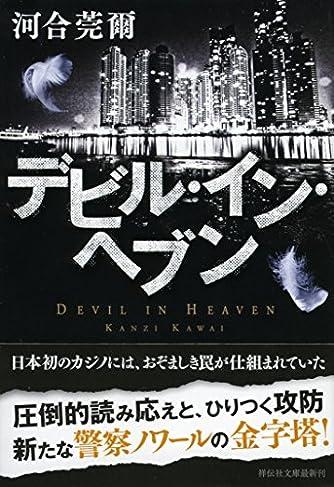 デビル・イン・ヘブン (祥伝社文庫)
