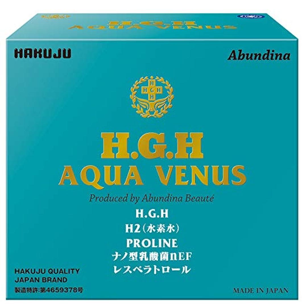 若い保護する短くするH.G.H AQUA VENUS(アミノ酸含有食品)顆粒 150g(10g×15袋)【H.G.H水素水配合】/日本HGH協会認定