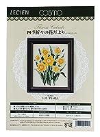 ルシアン 四季折々の花だより すいせん(1月) 7621