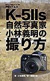 ぼろフォト解決シリーズ047 PENTAX K-5IIs 自然写真家・小林義明の撮り方