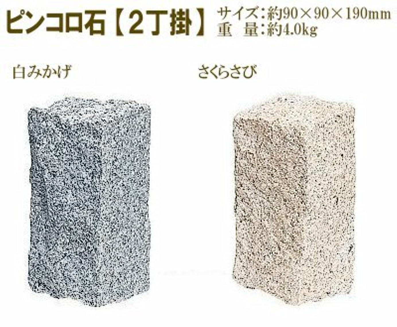 ボールパパ国ピンコロ石2丁掛×6個セット(さくらさび)