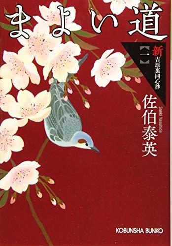 まよい道: 新・吉原裏同心抄(一) (光文社時代小説文庫)