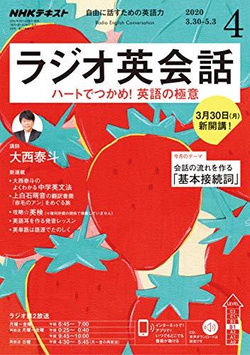 新年度NHK語学テキスト&関連書フェア (4/2まで)