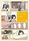 ねことちよ (1)