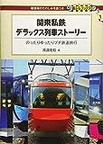 関東私鉄 デラックス列車ストーリー (DJ鉄ぶらブックス)