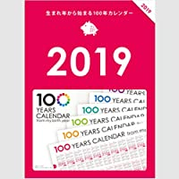 生まれ年から始まる100年カレンダーシリーズ 2019年生まれ用