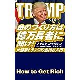 金のつくり方は億万長者に聞け!大富豪トランプの金持ち入門 (扶桑社BOOKS)