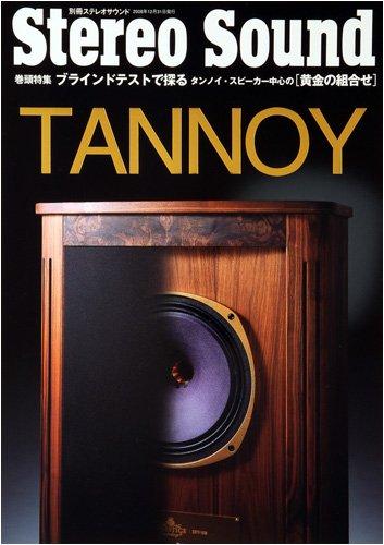 TANNOY (別冊ステレオサウンド)