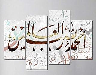 لوحة جدارية اسلامية مطبوعة على قماش الكانفاس على اطار خشبي
