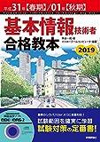 平成31年【春期】/01年【秋期】基本情報技術者 合格教本