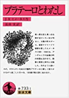 プラテーロとわたし (岩波文庫 赤 733-1)