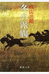 冬の派閥(新潮文庫) Kindle版