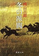 表紙: 冬の派閥 | 城山三郎