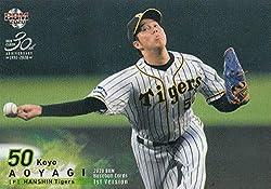 【悲報】阪神・青柳晃洋さん(ハゲ)、防御率ワーストがほぼ確定してしまう