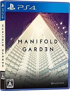 マニフォールド ガーデン - PS4 (【初回特典】オリジナルサウンドトラック、無限につながる特製マスキングテープ 同梱)
