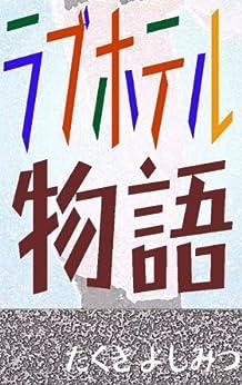 [たくき よしみつ]のラブホテル物語 -たくき よしみつ短編集2-