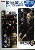 私のこだわり人物伝 2006年12ー2007年1月 (NHK知るを楽しむ/火)
