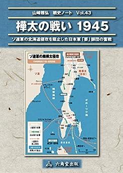 [山崎雅弘]の樺太の戦い 1945