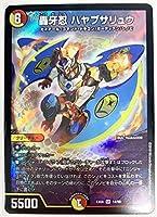 デュエルマスターズ DMEX06 14/98 轟牙忍 ハヤブサリュウ (SR スーパーレア) 絶対王者!! デュエキングパック (DMEX-06)