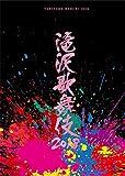 滝沢歌舞伎2018[Blu-ray/ブルーレイ]