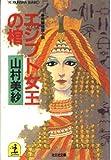 エジプト女王の棺―長編推理小説 (光文社文庫 や 1-3)