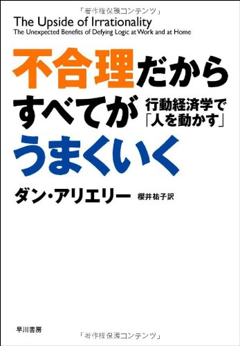 The Upside of Irrationality: The Unexpected Benefits of Defying Logic at Work and at Home (English and Japanese Edition)