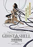 Pop Culture Graphics Ghost In The Shell Plakat des Film