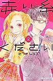 赤い糸ください(2) (デザートコミックス)