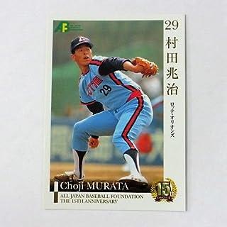 BBM2009プロ野球OBクラブ「第1集」■レギュラーカード■63/村田兆治/ロッテ