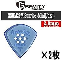 【2枚セット】GRAVITY GUITAR PICKS GSUM2PM Sunrise -Mini(Jazz)- [2.0mm with Multi-Hole/Blue] アクリル ピック