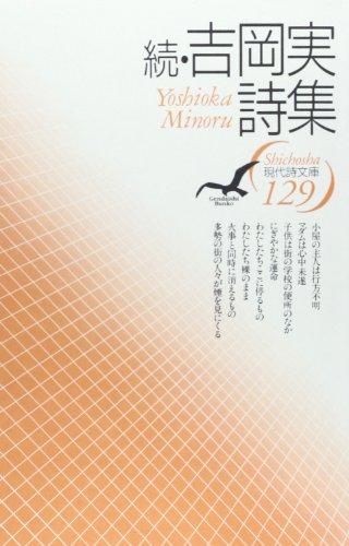 続・吉岡実詩集 (現代詩文庫)