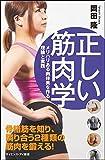 正しい筋肉学 メリハリある肉体美を作る理論と実践 (サイエンス・アイ新書)