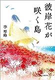 【第165回芥川賞受賞作】彼岸花が咲く島 (文春e-book)