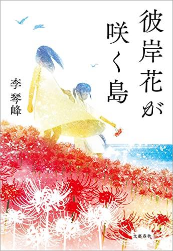 【第165回芥川賞受賞作】彼岸花が咲く島 (文春e-book) by [李 琴峰]