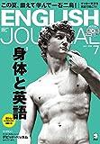 CD付 ENGLISH JOURNAL (イングリッシュジャーナル) 2018年7月号