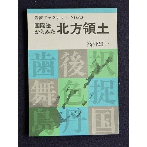 Kokusaihō kara mita hoppō ryōdo (Iwanami bukkuretto) (Japanese Edition)