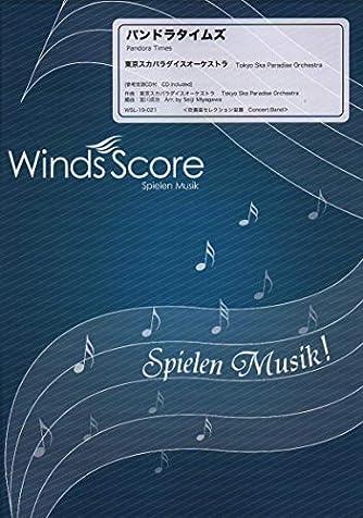 WSL-19-21 セレクション楽譜 パンドラタイムズ/東京スカパラダイスオーケストラ (吹奏楽セレクション楽譜)