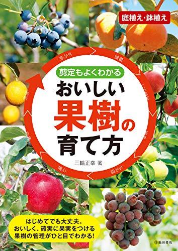 剪定もよくわかる おいしい果樹の育て方 (池田書店)