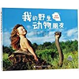 Tippi - My Book of Africa (Chinese Edition)